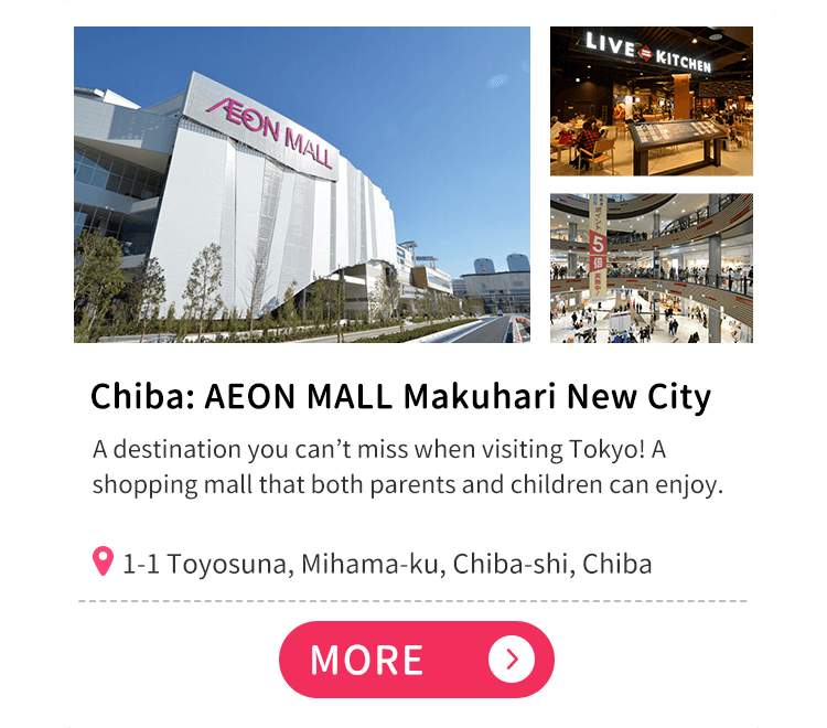 AEON MALL Makuhari New City
